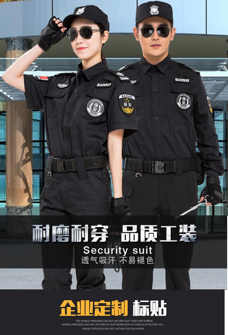 夏季保安服作訓服2