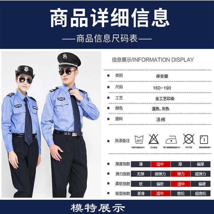 秋季保安服作訓服2