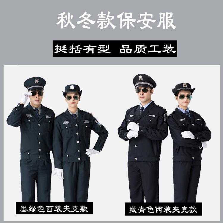 冬季保安服作訓服2