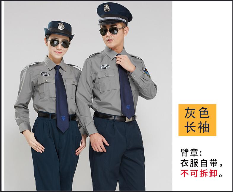 秋季保安服作訓服4
