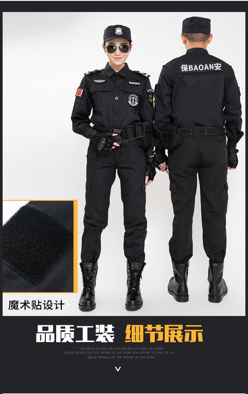 秋季保安服作訓服6