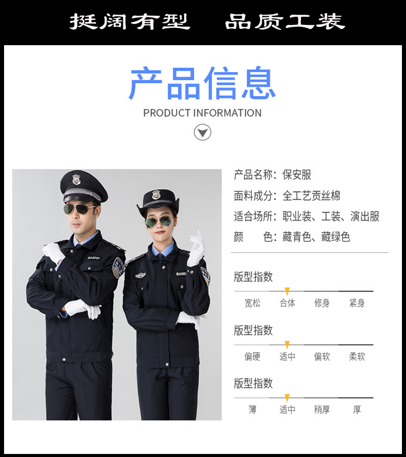 冬季保安服作訓服6