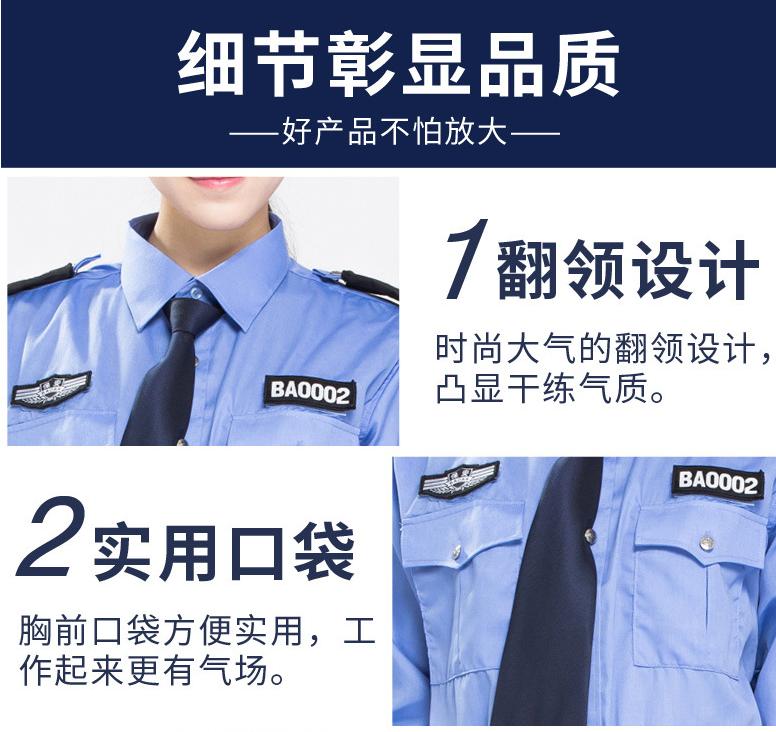 秋季保安服作訓服7