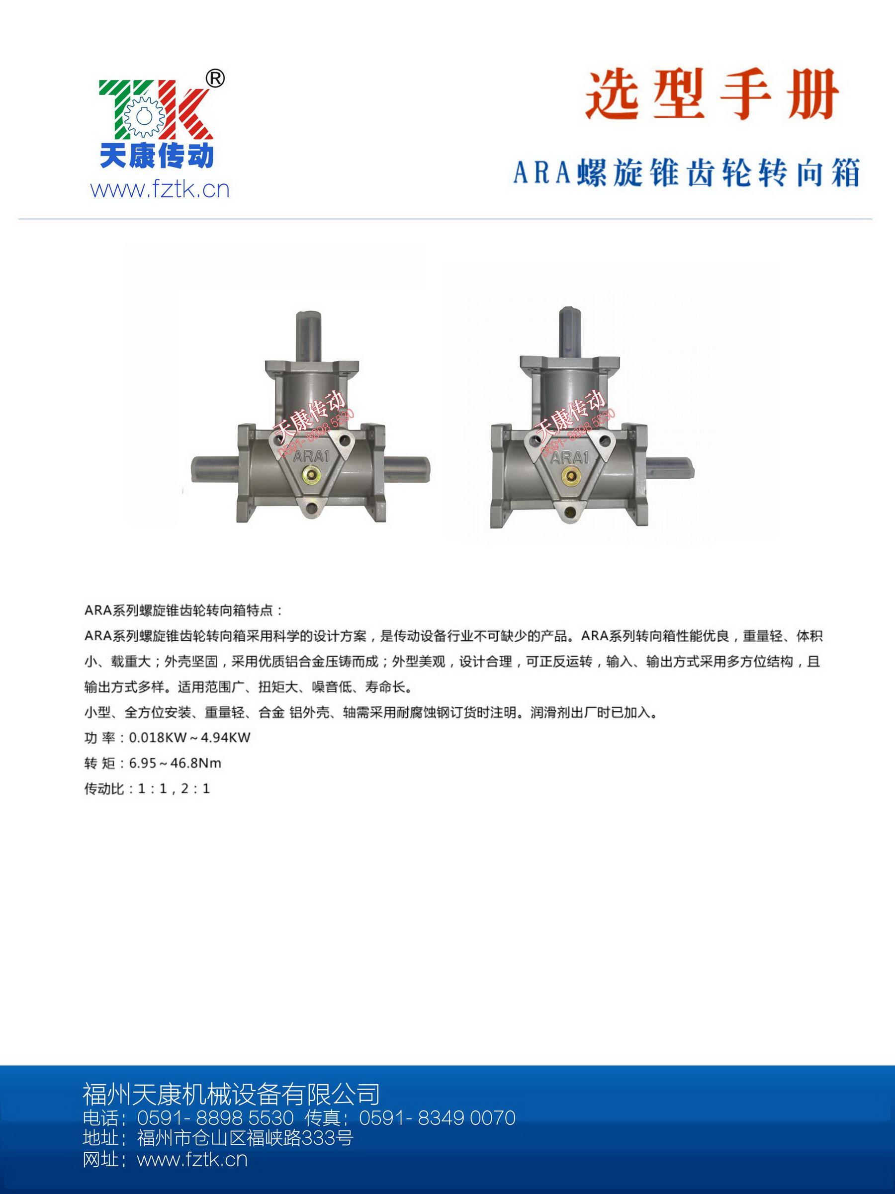 ARA螺旋齒輪換向箱1