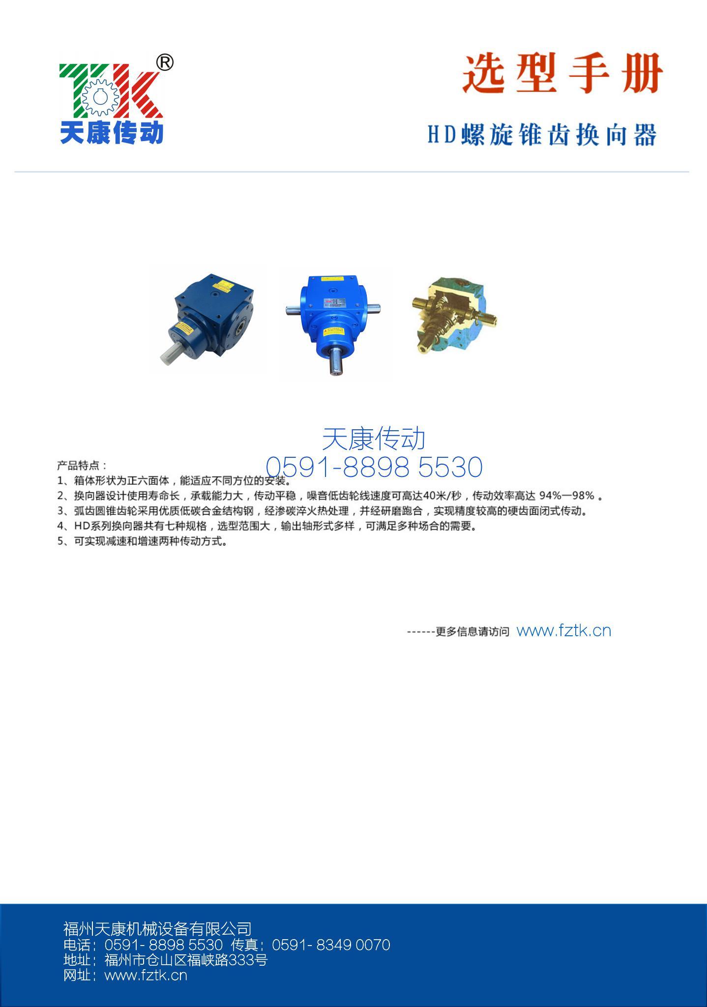 HD螺旋換向器1