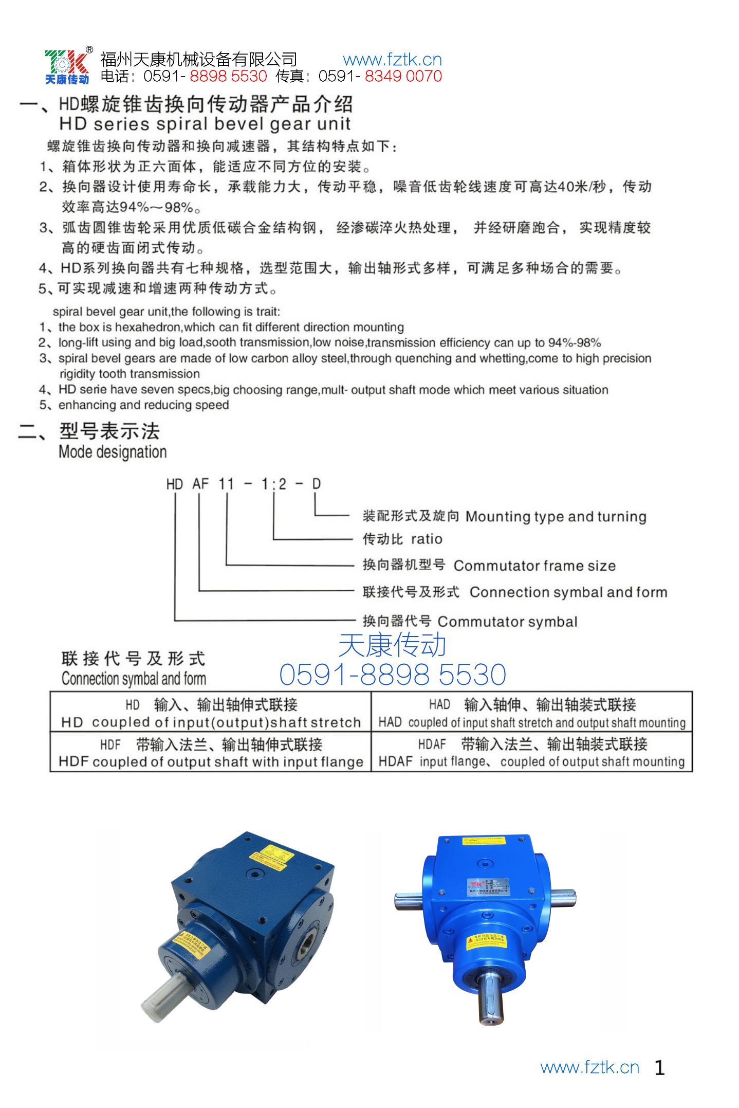 HD螺旋換向器2