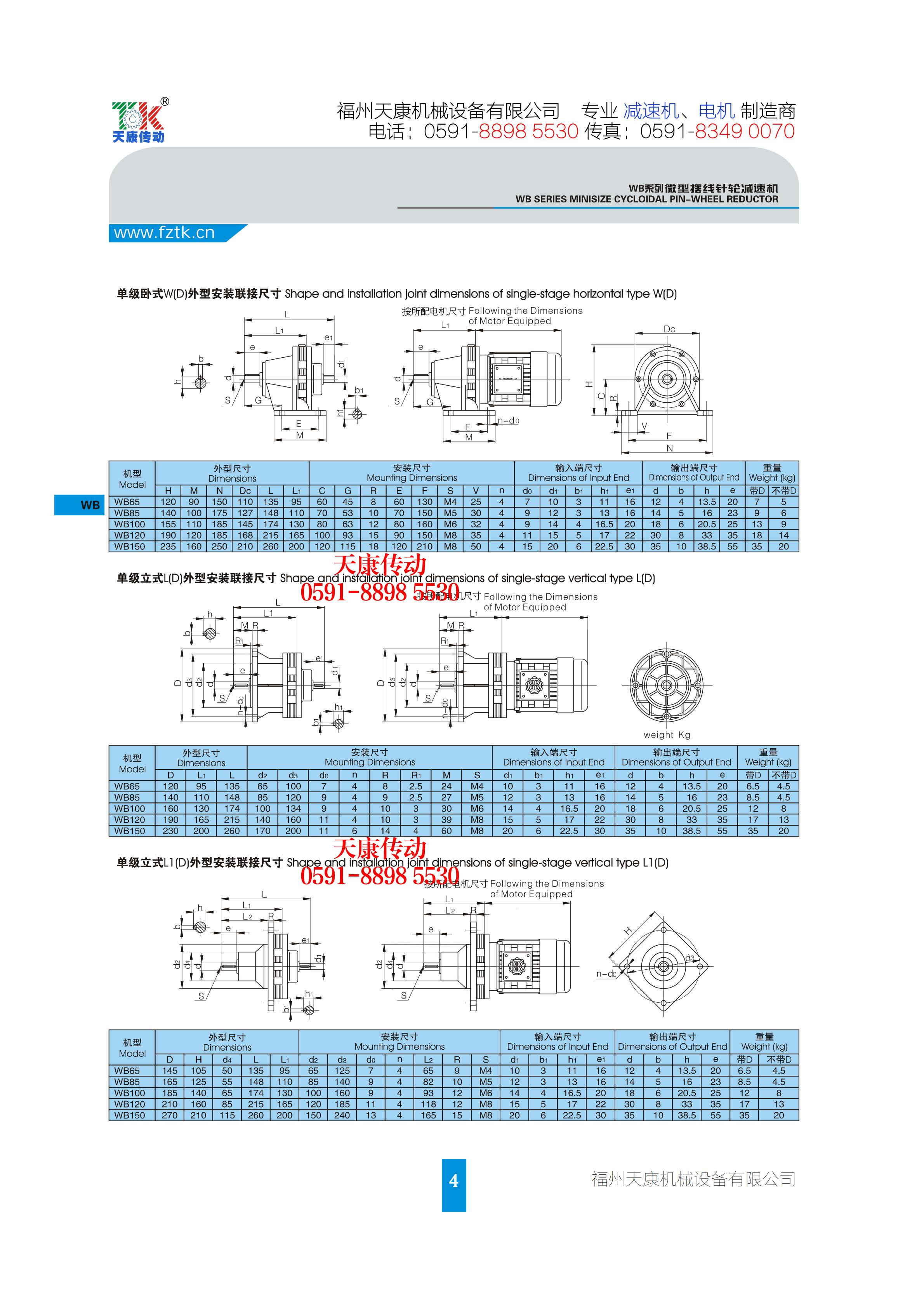 鋁殼擺線針輪減速機2