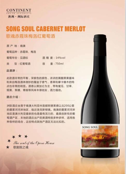 歌魂赤霞珠梅洛红葡萄酒
