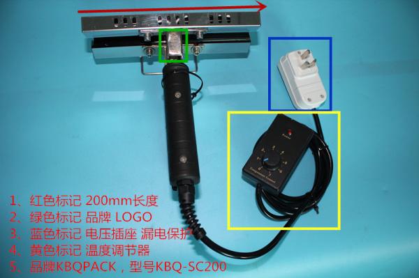 KBQ-SC200封口机钳