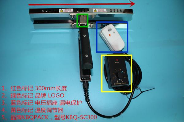 KBQ-SC300封口机钳