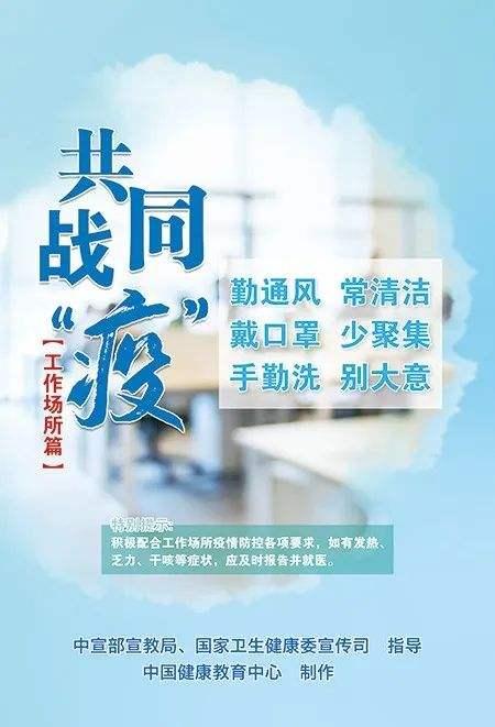 廣州疫情防控海報