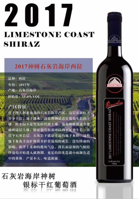 石灰岩海岸神树银标干红葡萄酒