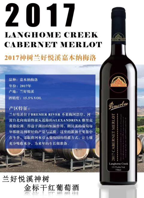 兰好悦溪神树金标干红葡萄酒
