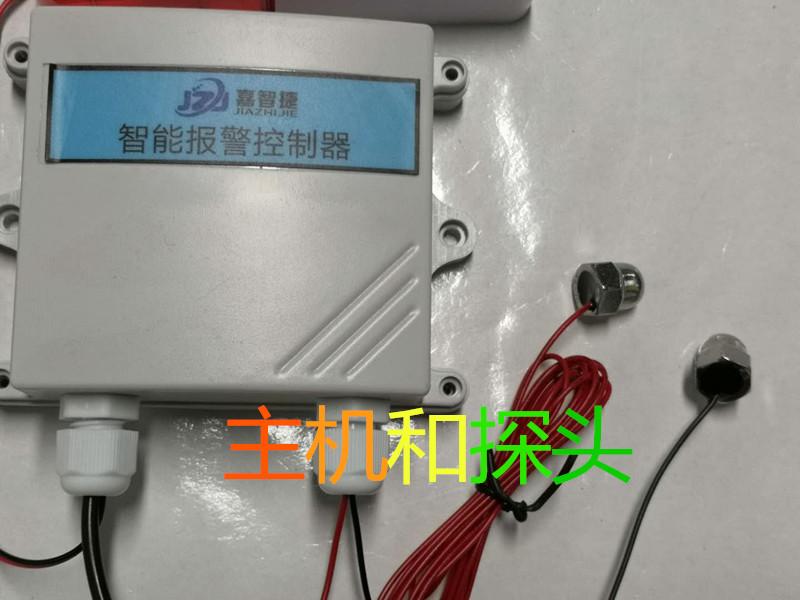GSM水浸报警器1