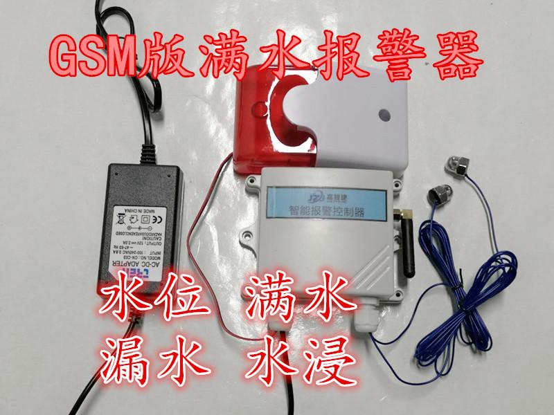 GSM水浸报警器3