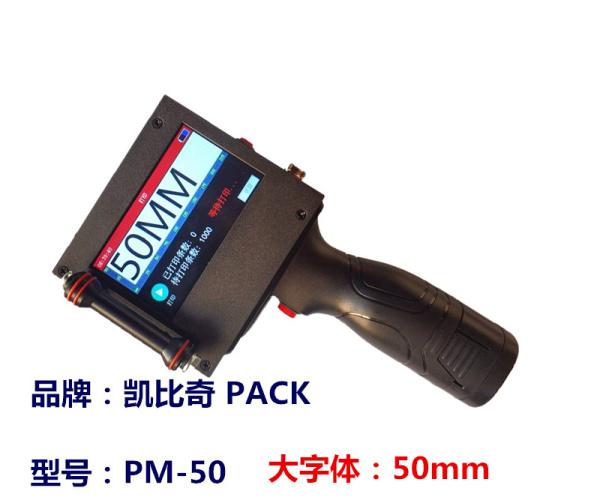 手提充電式噴碼機
