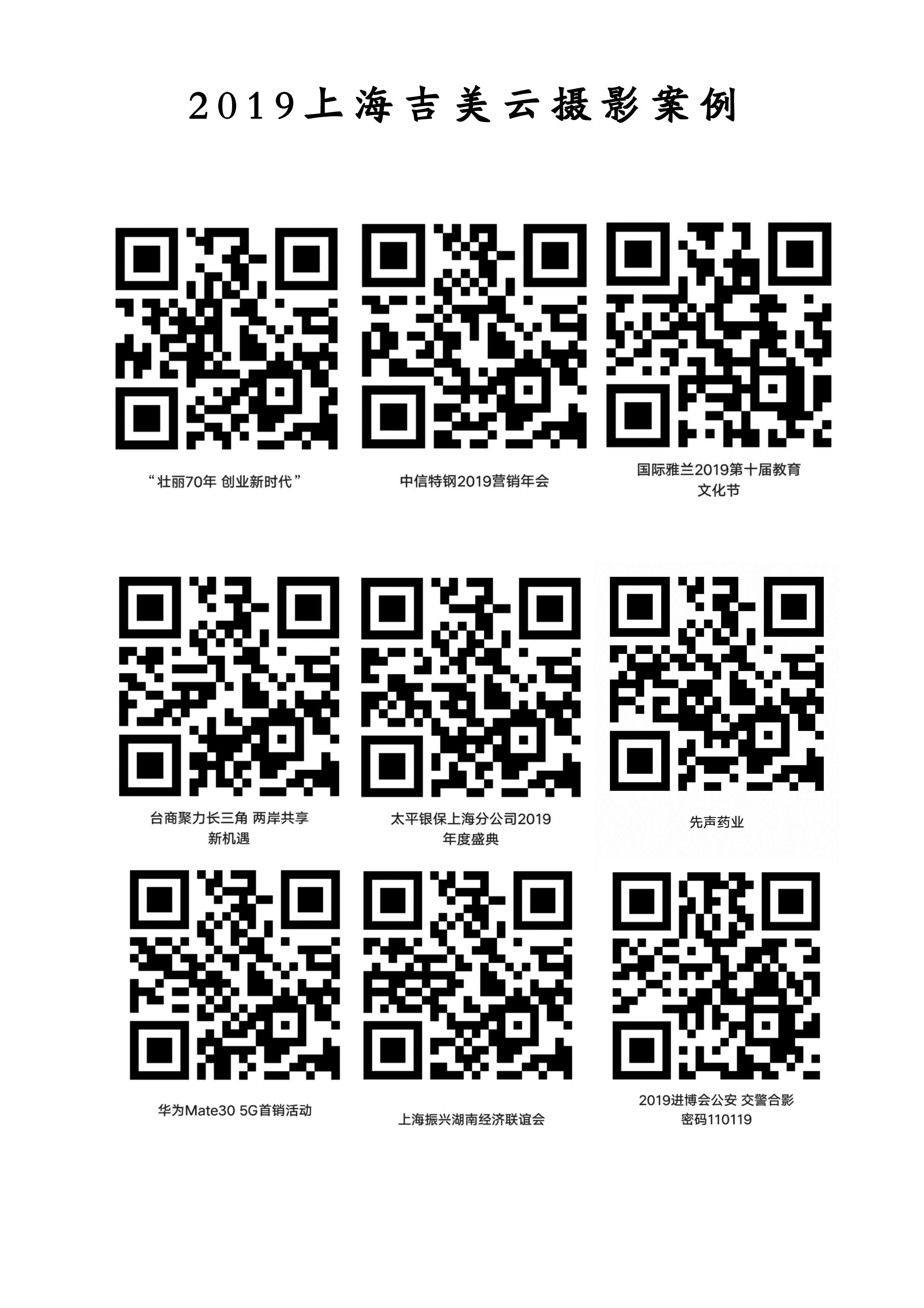 严选上海课件录制网课拍摄视频制作云摄影图片直播1