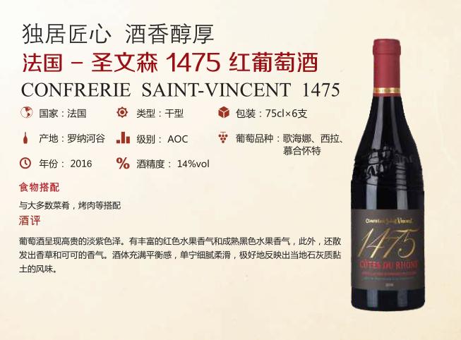 法国圣文森1475红葡萄酒