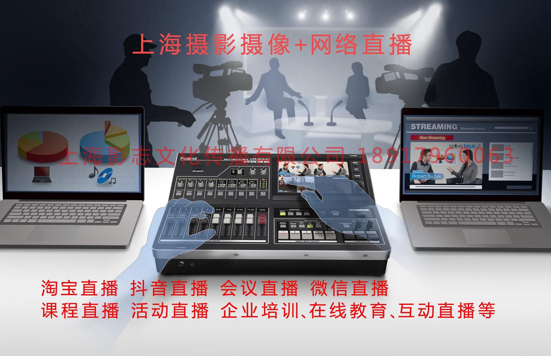 上海摄像网络直播