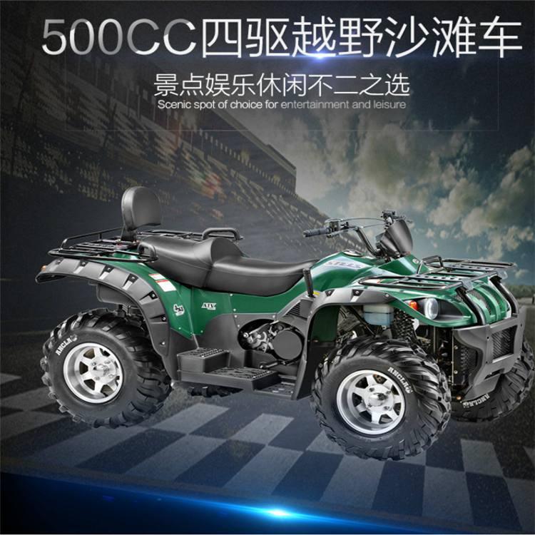 500CC四驅越野沙灘車1