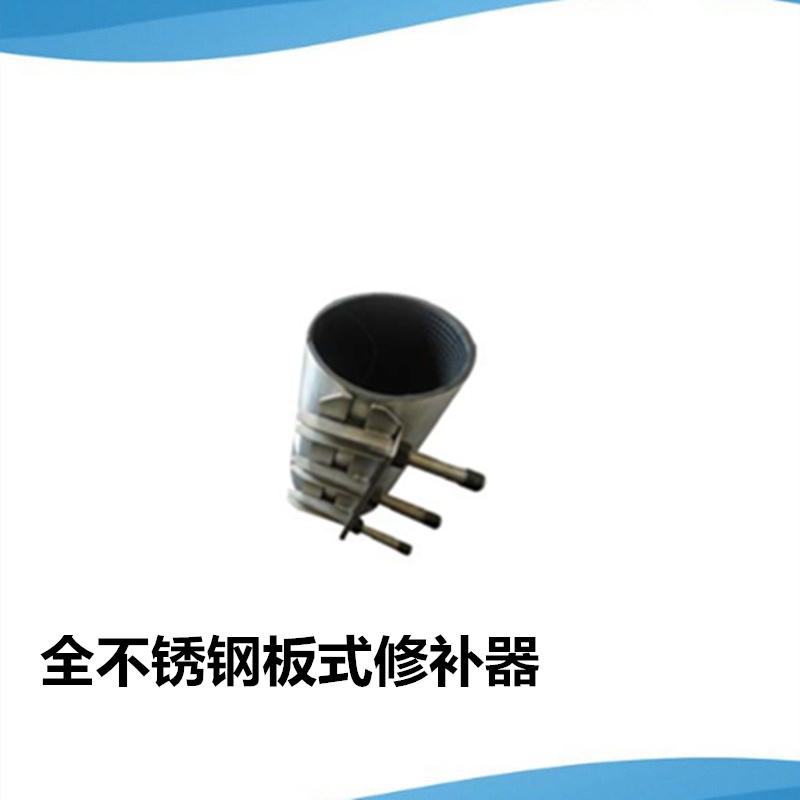 板式修补器