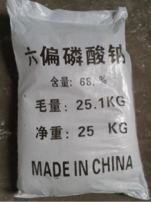 郑州六偏磷酸钠厂家