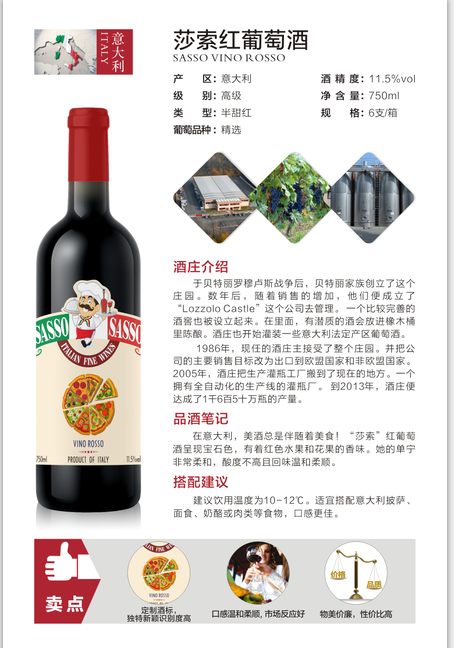 莎索红葡萄酒