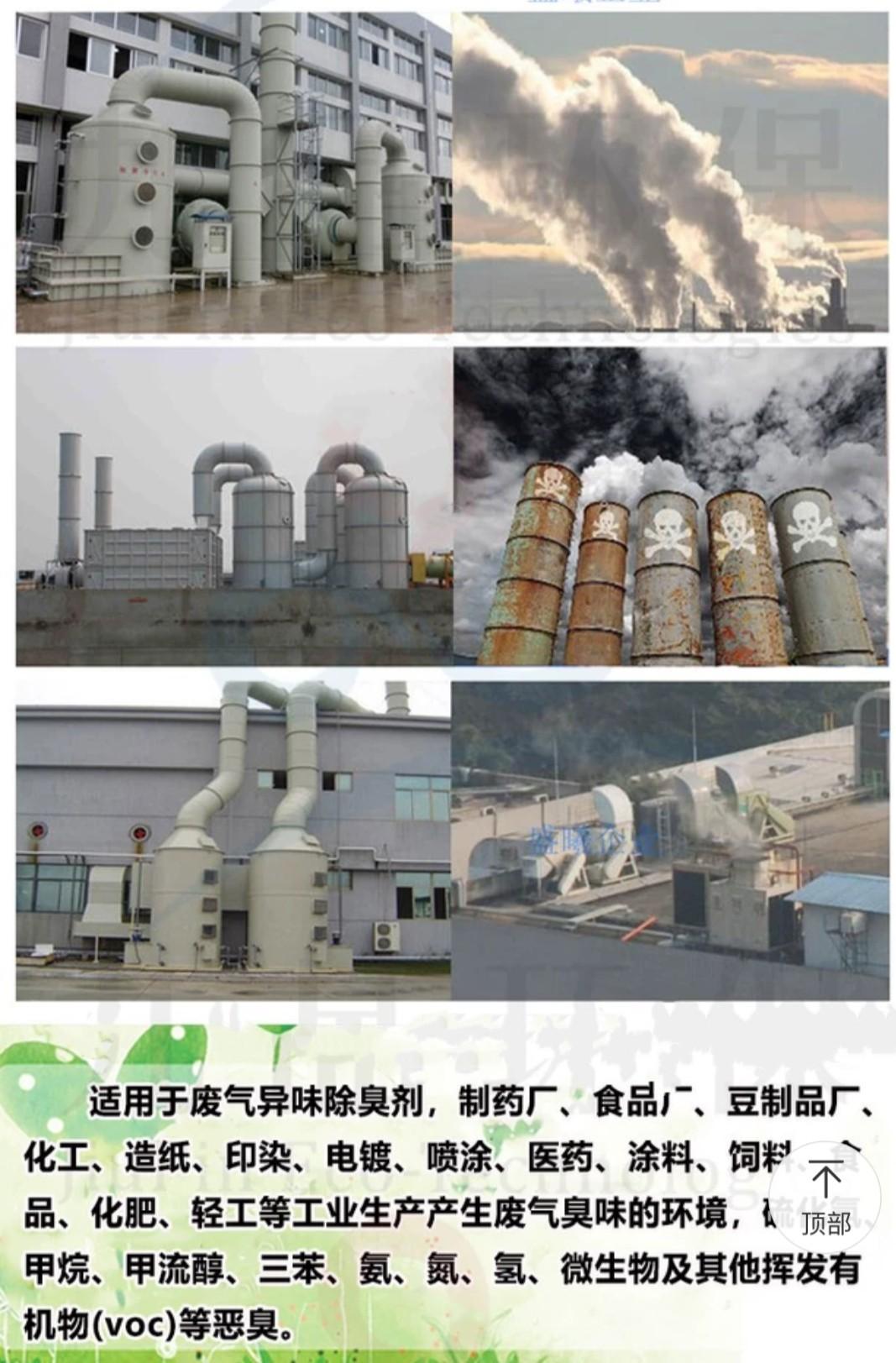 造纸纸浆除臭剂厂家