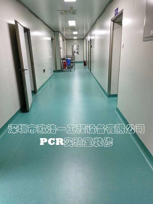 PCR实验室装修1