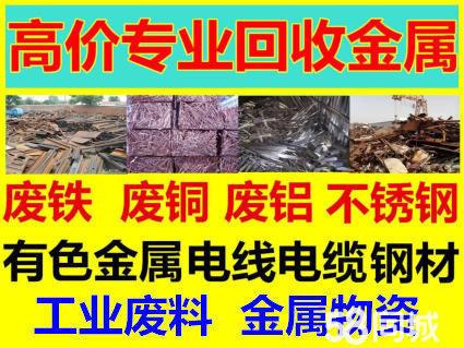 廣州廢品回收