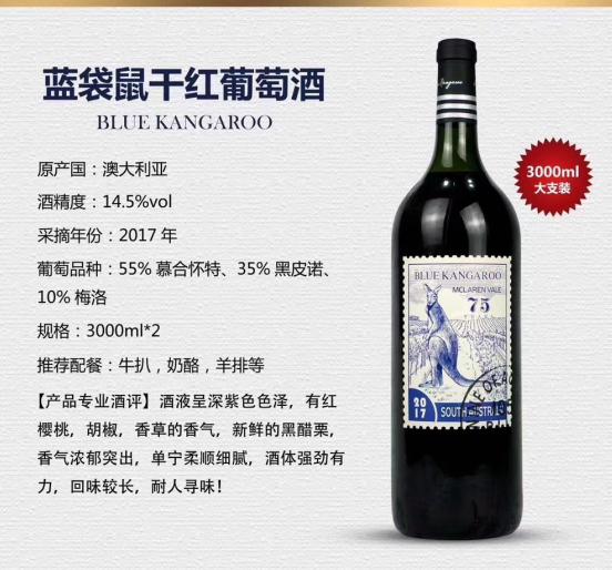 蓝袋鼠干红葡萄酒