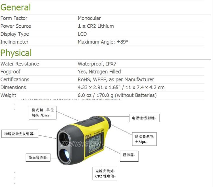 尼康激光测距仪2