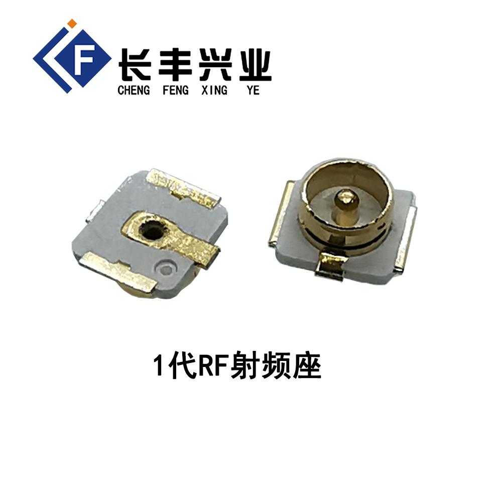 1代RF射频座