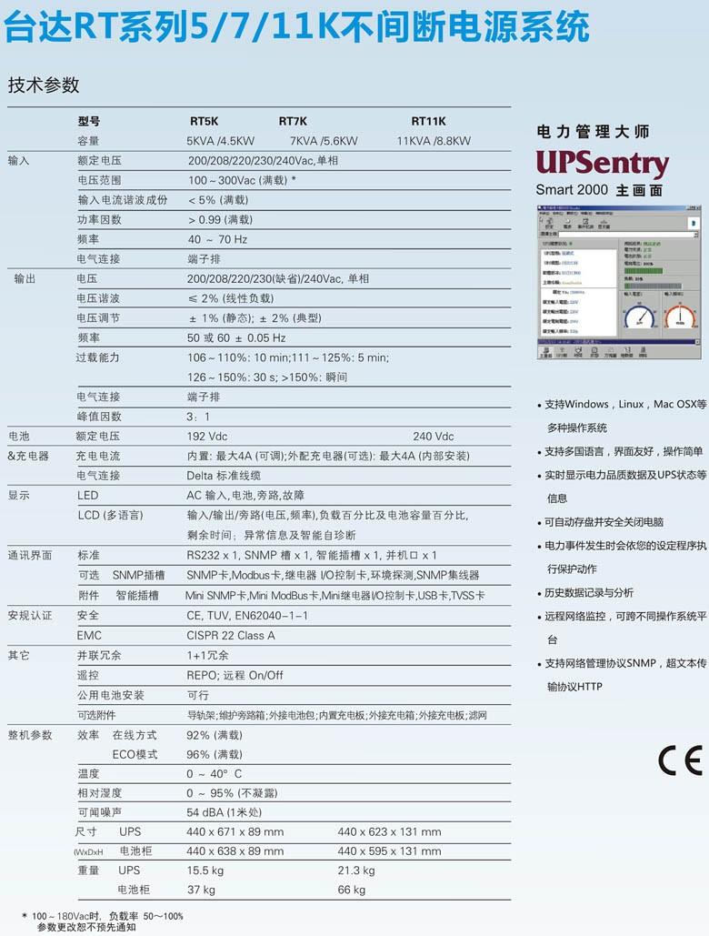 伊顿UPS电源无法正常启动怎么处理?