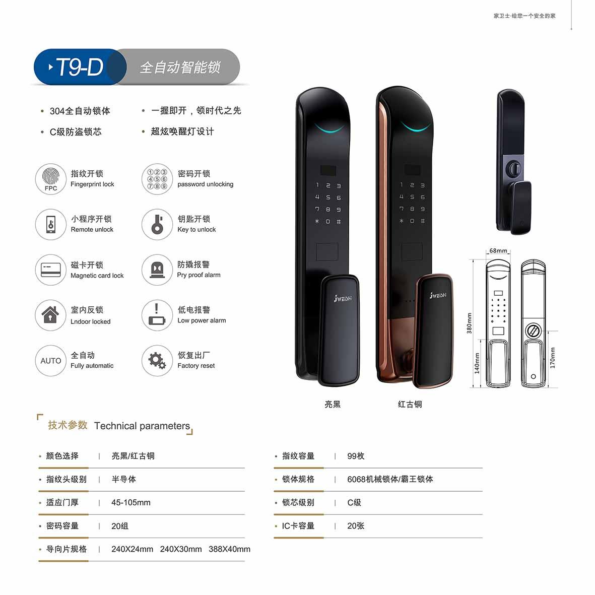 T9-D款全自动智能锁