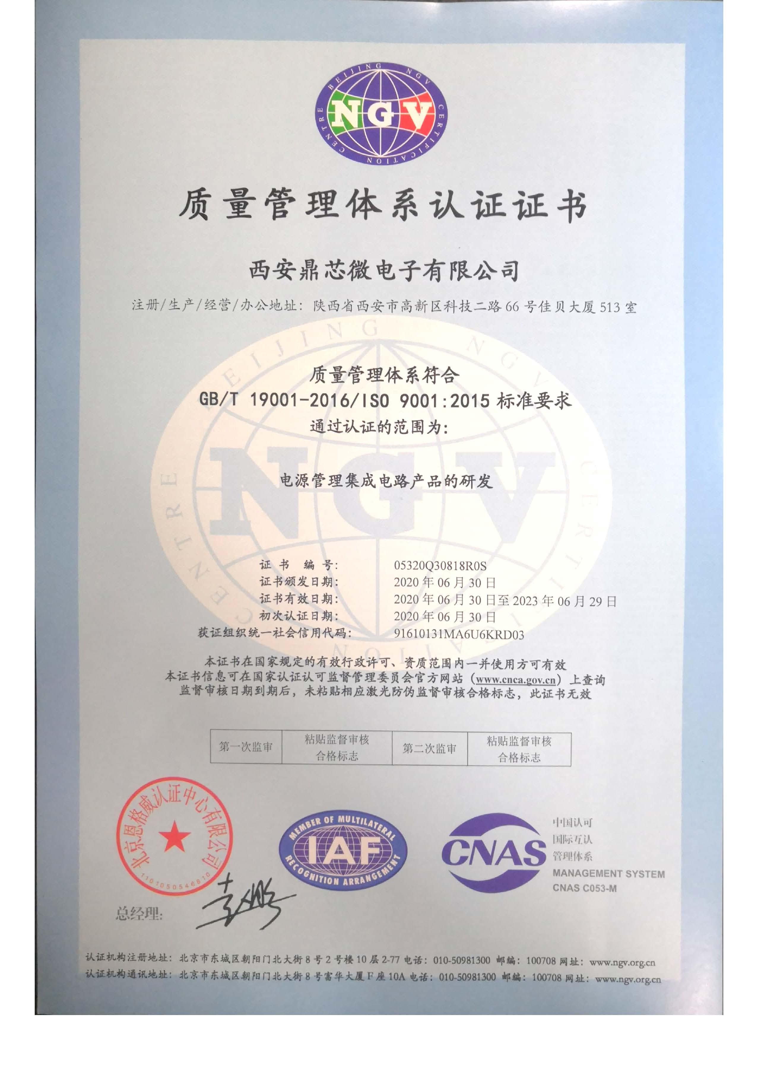 管理体系证书