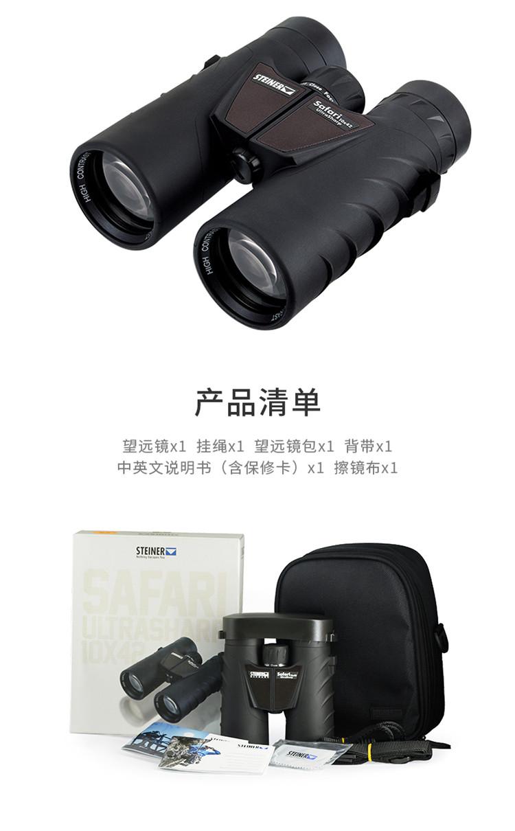 视得乐望远镜230811