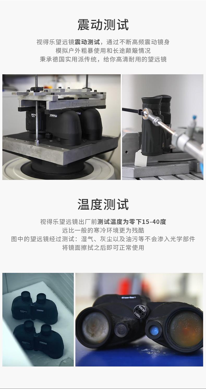 东莞望远镜1