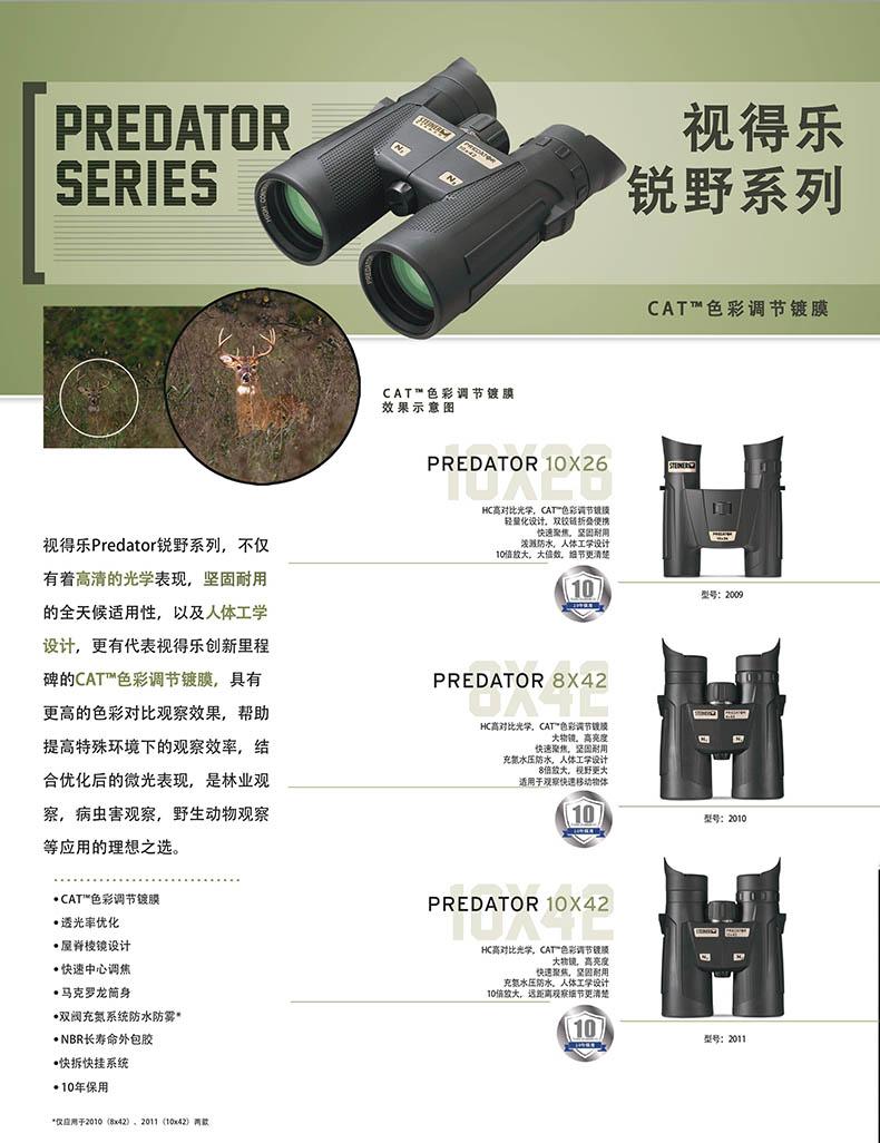 10x26双筒望远镜2