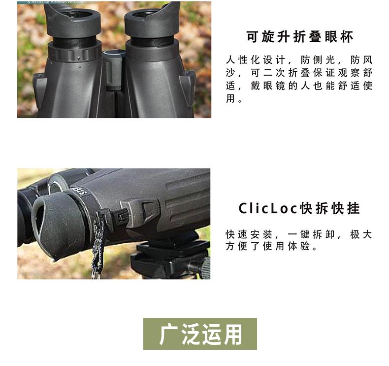 视得乐望远镜3