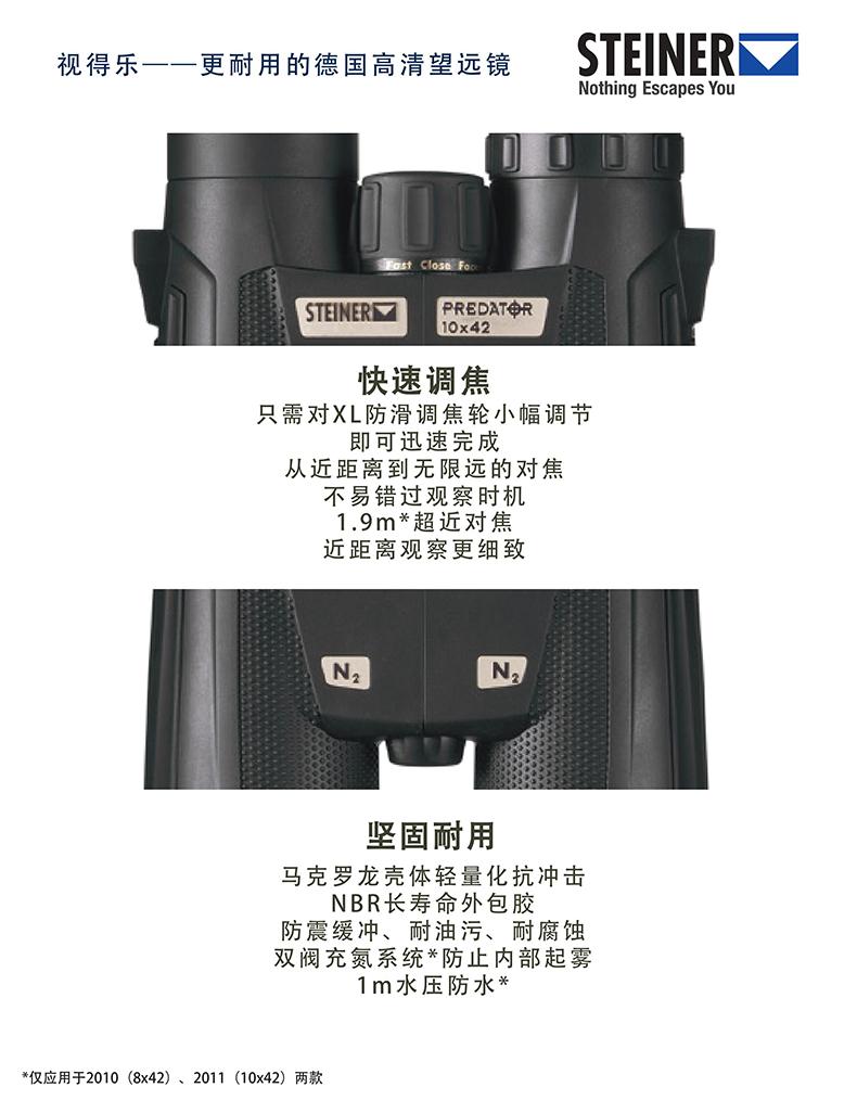 10x26双筒望远镜6