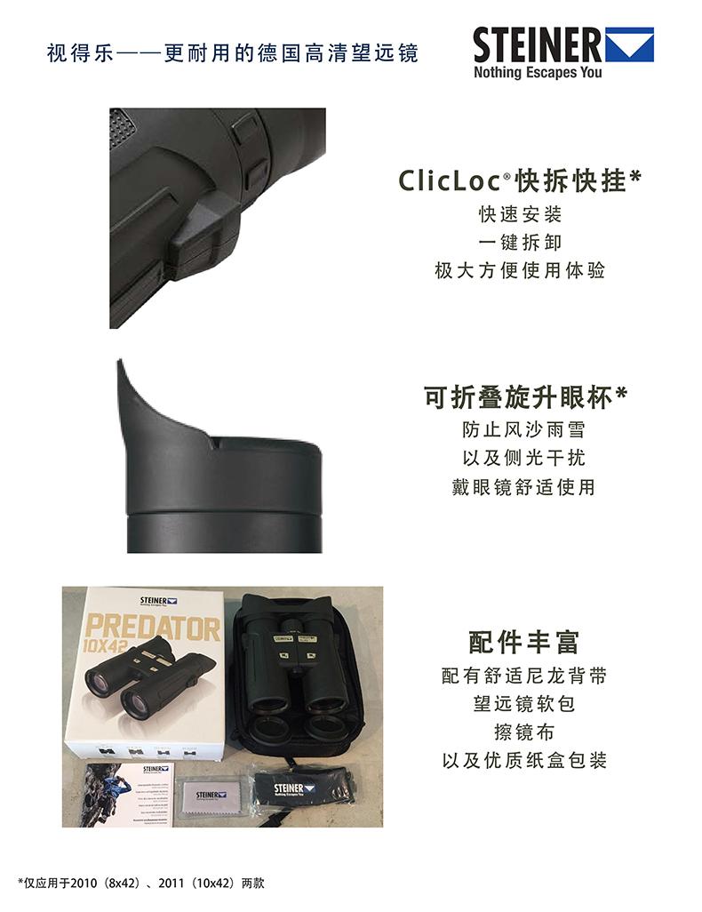 10x42望远镜7