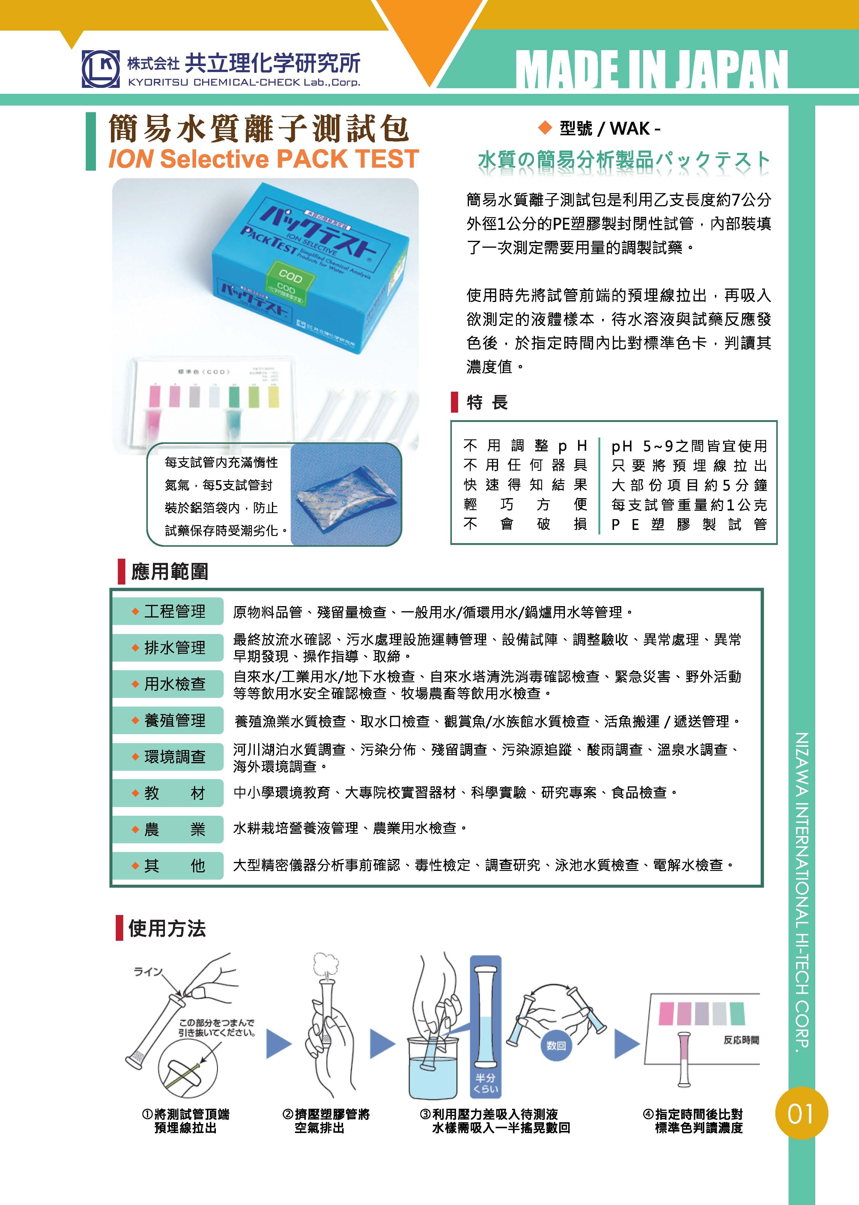 日本共立水質試劑盒