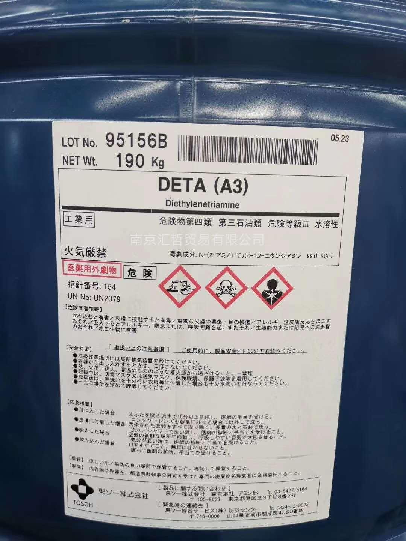 東曹二乙烯三胺
