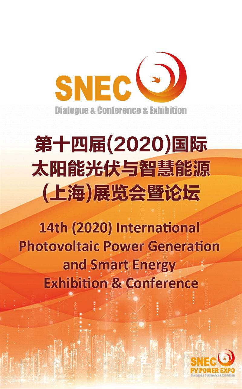 SNEC第十四届(2020)国际太阳能光伏与智慧能源(上海)展览会暨论坛3