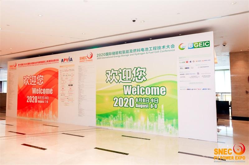 SNEC第十四届(2020)国际太阳能光伏与智慧能源(上海)展览会暨论坛4