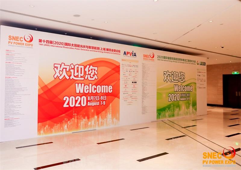 SNEC第十四届(2020)国际太阳能光伏与智慧能源(上海)展览会暨论坛5
