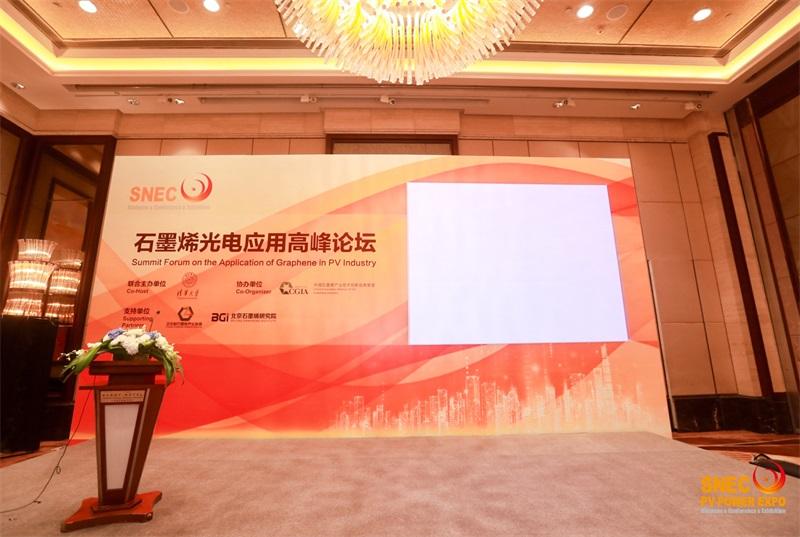 SNEC第十四届(2020)国际太阳能光伏与智慧能源(上海)展览会暨论坛7