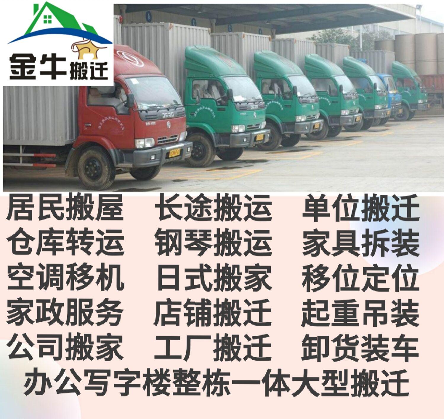 深圳南山搬家公司