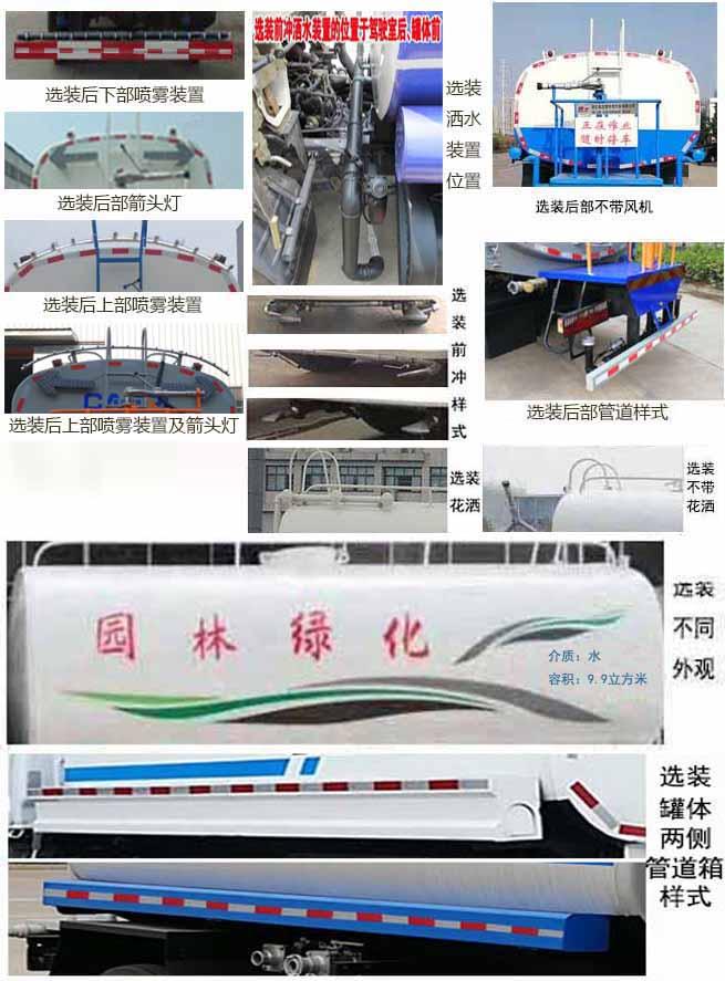 楚飞牌CLQ5160GPS6BJH绿化喷洒车3